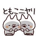 【ともこ】専用(個別スタンプ:11)
