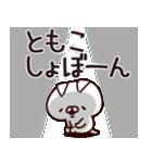 【ともこ】専用(個別スタンプ:13)