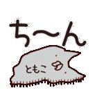 【ともこ】専用(個別スタンプ:14)