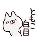 【ともこ】専用(個別スタンプ:15)