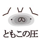 【ともこ】専用(個別スタンプ:16)