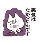 【ともこ】専用(個別スタンプ:18)