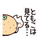 【ともこ】専用(個別スタンプ:23)