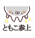 【ともこ】専用(個別スタンプ:24)