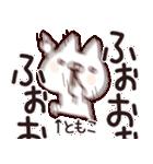 【ともこ】専用(個別スタンプ:30)