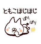 【ともこ】専用(個別スタンプ:35)