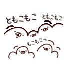 【ともこ】専用(個別スタンプ:36)
