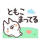【ともこ】専用(個別スタンプ:38)