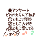 【ともこ】専用(個別スタンプ:39)
