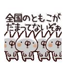 【ともこ】専用(個別スタンプ:40)