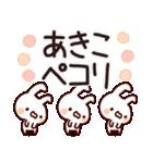 【あきこちゃん】専用なまえ/名前スタンプ(個別スタンプ:04)