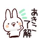 【あきこちゃん】専用なまえ/名前スタンプ(個別スタンプ:05)