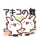 【あきこちゃん】専用なまえ/名前スタンプ(個別スタンプ:12)