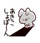 【あきこちゃん】専用なまえ/名前スタンプ(個別スタンプ:13)