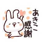 【あきこちゃん】専用なまえ/名前スタンプ(個別スタンプ:17)