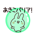 【あきこちゃん】専用なまえ/名前スタンプ(個別スタンプ:20)