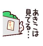 【あきこちゃん】専用なまえ/名前スタンプ(個別スタンプ:23)