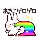 【あきこちゃん】専用なまえ/名前スタンプ(個別スタンプ:33)