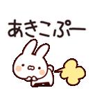 【あきこちゃん】専用なまえ/名前スタンプ(個別スタンプ:34)