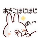 【あきこちゃん】専用なまえ/名前スタンプ(個別スタンプ:35)