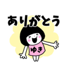 [ゆき]名前スタンプ(個別スタンプ:07)