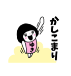[ゆき]名前スタンプ(個別スタンプ:10)