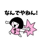 [ゆき]名前スタンプ(個別スタンプ:15)