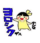 かんなちゃんのスタンプ(個別スタンプ:02)