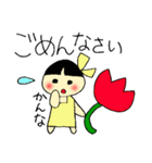 かんなちゃんのスタンプ(個別スタンプ:04)