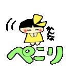 かんなちゃんのスタンプ(個別スタンプ:27)