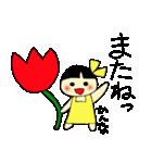 かんなちゃんのスタンプ(個別スタンプ:33)