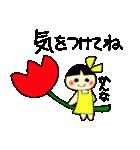 かんなちゃんのスタンプ(個別スタンプ:39)