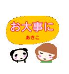 名前スタンプ 【あきこ】が使うスタンプ(個別スタンプ:05)