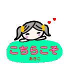 名前スタンプ 【あきこ】が使うスタンプ(個別スタンプ:09)