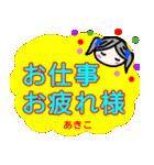 名前スタンプ 【あきこ】が使うスタンプ(個別スタンプ:10)