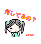 名前スタンプ 【あきこ】が使うスタンプ(個別スタンプ:12)