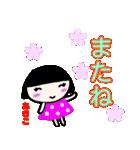 名前スタンプ 【あきこ】が使うスタンプ(個別スタンプ:15)