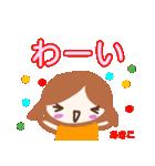 名前スタンプ 【あきこ】が使うスタンプ(個別スタンプ:18)