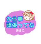名前スタンプ 【あきこ】が使うスタンプ(個別スタンプ:30)