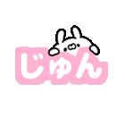 名前スタンプ♥「じゅんちゃん」(個別スタンプ:01)