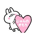 名前スタンプ♥「じゅんちゃん」(個別スタンプ:03)