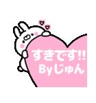 名前スタンプ♥「じゅんちゃん」(個別スタンプ:04)