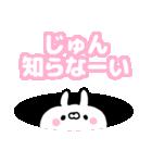 名前スタンプ♥「じゅんちゃん」(個別スタンプ:05)