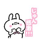 名前スタンプ♥「じゅんちゃん」(個別スタンプ:06)