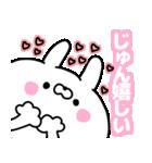 名前スタンプ♥「じゅんちゃん」(個別スタンプ:07)