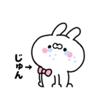 名前スタンプ♥「じゅんちゃん」(個別スタンプ:08)