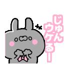 名前スタンプ♥「じゅんちゃん」(個別スタンプ:09)
