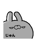 名前スタンプ♥「じゅんちゃん」(個別スタンプ:12)