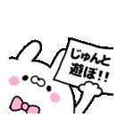 名前スタンプ♥「じゅんちゃん」(個別スタンプ:13)
