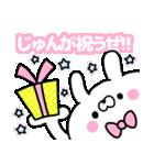 名前スタンプ♥「じゅんちゃん」(個別スタンプ:14)